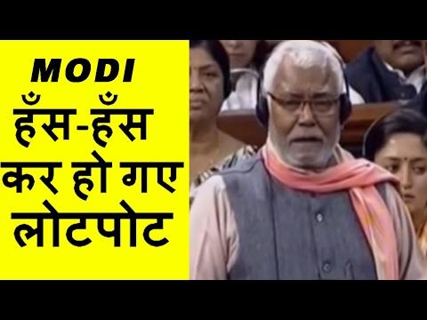 Hukmdev Narayan Yadav Full Funny Speech In Rajya Sabha | Modi हॅंस - हॅंस  कर हो गए लोटपोट