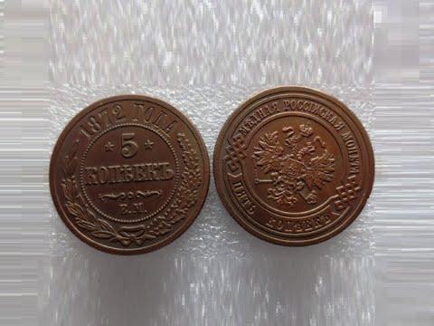 медные монеты царской России, 5 копеек 1872г.,  цены на монеты царской России