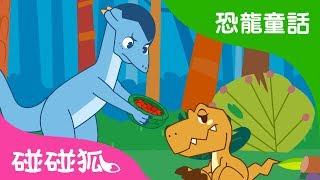 恐龍寶寶找吃的   | 恐龍童話 | 碰碰狐PINKFONG