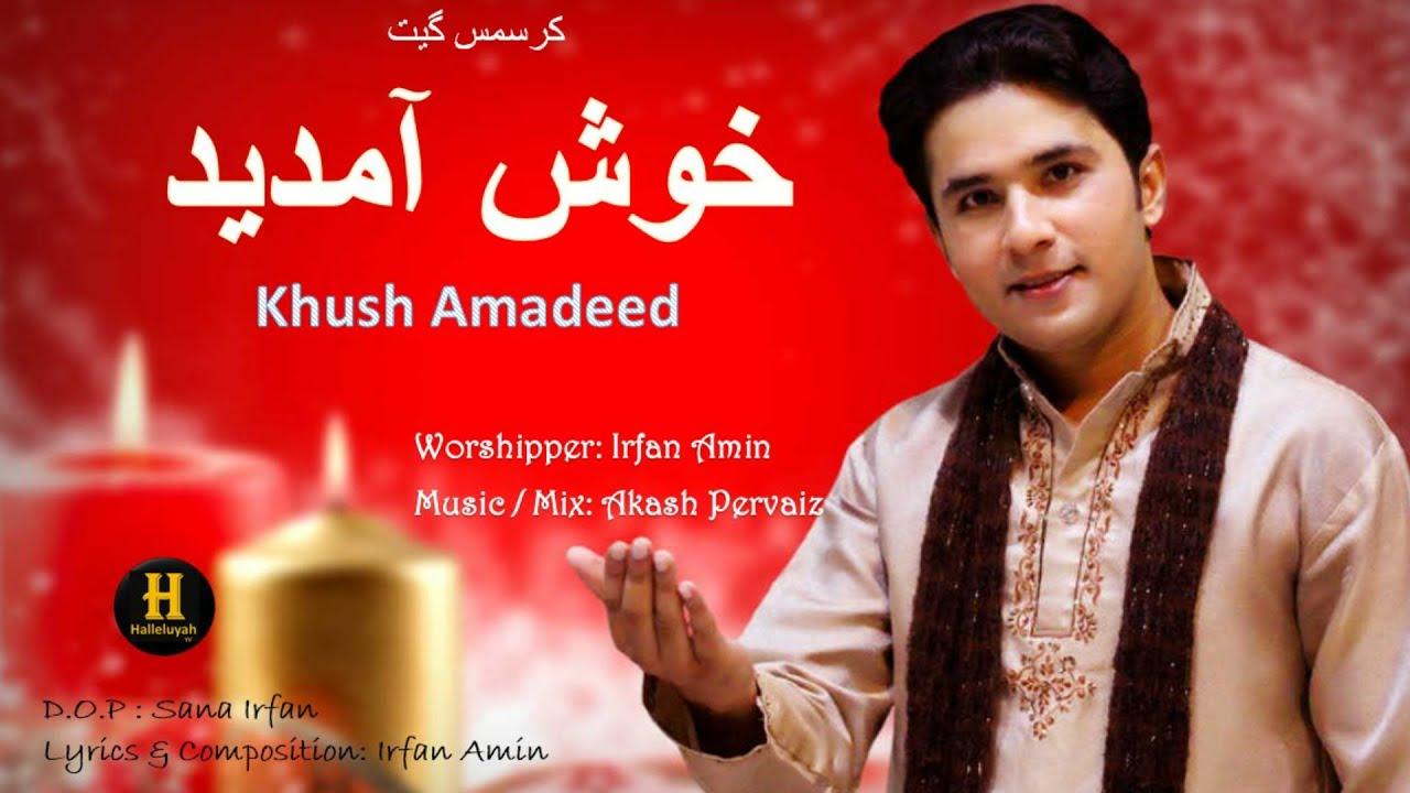 New Christmas Geet - Khush Amadeed by Irfan Amin - Urdu Hindi Christmas Song MyTub