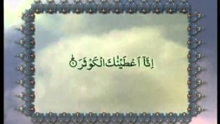 Surah Al-Kauthar (Chapter 108) with Urdu translation, Tilawat Holy Quran, Islam Ahmadiyya