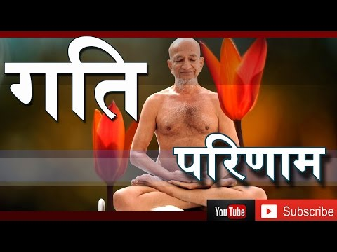 Spiritual Truths Result of your life (गति के परिणाम) Youtube