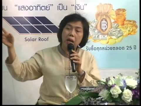 "SPCG ร่วมกับ HomePro จัดสัมมนา ""ลงทุนหลักหมื่น ได้เงินล้าน โดยสินเชื่อ SPR Solar Roof"""