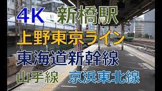 (4K)東海道線新橋駅・東海道新幹線(Shinbashi Sta in Tokaido Line, Shinkansen)