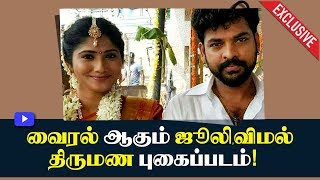 Bigg Boss Julie Marriage with Actor Vimal   Viral Video