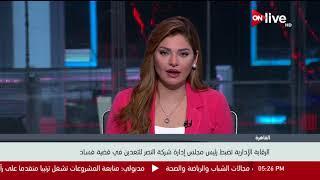 القاهرة .. الرقابة الإدارية تضبط رئيس مجلس إدارة شركة النصر للتعدين في قضية فساد