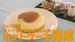 【OxT アルバム発売記念】ビストロOxT #3〜ホットケーキ編〜【毎週月曜更新】