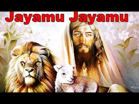 Jayamu Jayamu || Navodayam || Telugu Christian Songs