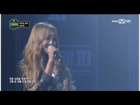 Kim Sunjae - Bell ft Hyolyn ( SISTAR ) [High school rapper] final episode