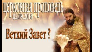 Ветхий Завет. Протоиерей Андрей Ткачёв