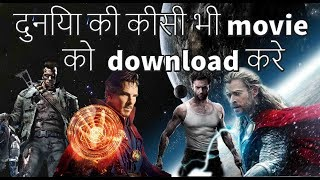Video Movies downloading apps for android || Download games, software, movies, songs, for FREE download MP3, 3GP, MP4, WEBM, AVI, FLV September 2018