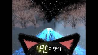 낭만고양이 3D 뮤직비디오 제작