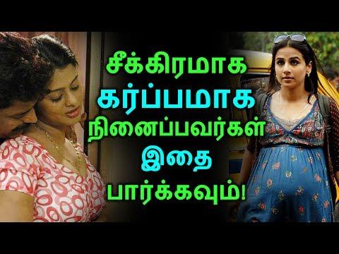 சீக்கிரமாக-கர்ப்பமாக-நினைப்பார்கள்-இதை-பார்க்கவும்!-|-tamil-health-tips-|-home-remedies-|-news