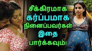 சீக்கிரமாக கர்ப்பமாக நினைப்பார்கள் இதை பார்க்கவும்! | Tamil Health Tips | Home Remedies | News