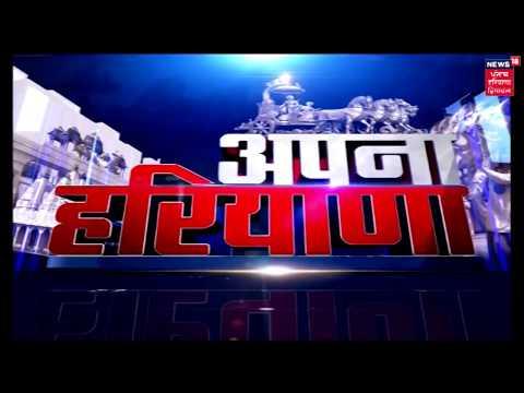 हरियाणा की सभी खबरें | LATEST HARYANA NEWS IN HINDI | 28 JUNE, 2018