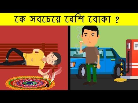 ৯ টি বাংলা মজার ধাঁধা    9 Puzzle in bengali    মগজ ধোলাই - Magoj Dholai    picture puzzle    Puzzle