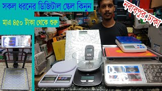 ওজন মাপার স্কেল। Digital scale | Mega scale | electric scale | Digital scale wholesale in bd. Hat bd