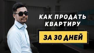 Агентство недвижимости в Алматы. Как АлмаДом продает квартиры максимум за 30 дней.