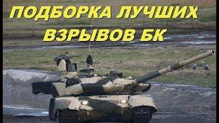 взрыв бк танки ворлд wot world of tanks 2017