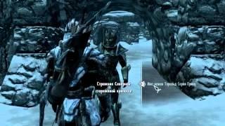 Skyrim - Без вести пропавший, прохождение без крови 1