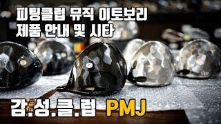 [클카TV] 명품피팅클럽 뮤직, 이토보리 PMJ 골프스…