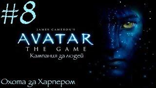 James Cameron's Avatar: The Game - Охота за Харпером - 8 серия Кампания за людей