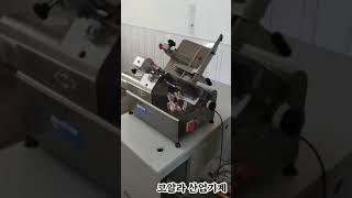 고성능 육절기 KL-0150