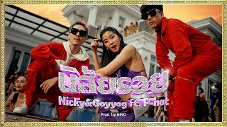 นิสัยรวย - Nicky&Goyyog Ft. P-HOT Prod.by NINO [Official Video]