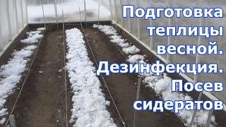 Работы в теплице весной. Дезинфекция. Перепланировка. Посев сидератов(, 2017-03-13T14:57:38.000Z)