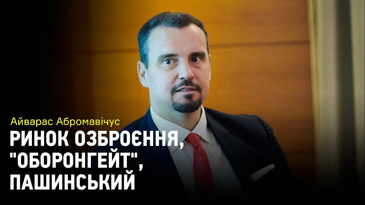Пашинского не смогли допросить в суде: его жизни и здоровью может грозить опасность - Цензор.НЕТ 3642