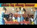 #vinay kumar #baap of bhojpuri #comedy video part 3 बाप रे बाप doctor बरा खराब है