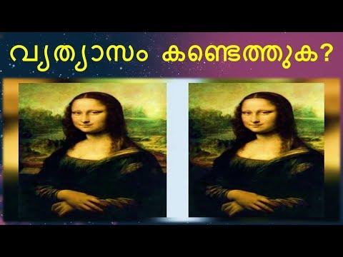 Part 2 - ഈ 7 ഫോട�ടോകൾ നിങ�ങള�ടെ ബ�ദ�ധി പരീക�ഷിക�ക�ം!!