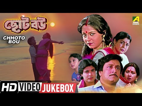 Chhoto Bou | ছোট বউ | Bengali Movie Songs Video Jukebox | Prosenjit, Devika, Ranjit Mallick