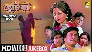 chhoto bou ছোট বউ bengali movie songs video jukebox prosenjit devika ranjit mallick