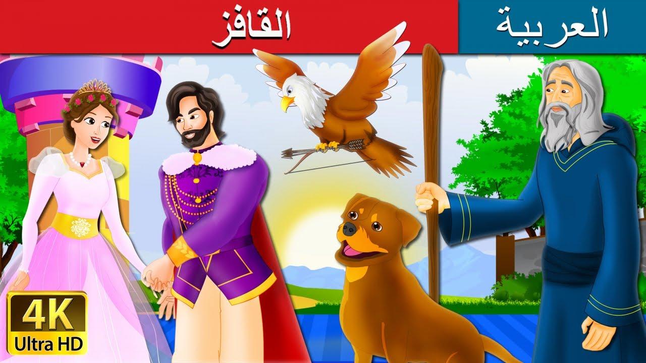 Download القافز   The Jumper Story in Arabic   Arabian Fairy Tales