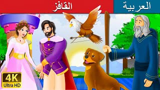 القافز | The Jumper Story in Arabic | Arabian Fairy Tales