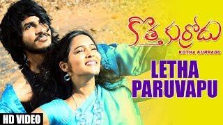 Letha Paruvapu Full Song | Kotha Kurradu Songs | Sriram, Priya Naidu | Sai Yelender