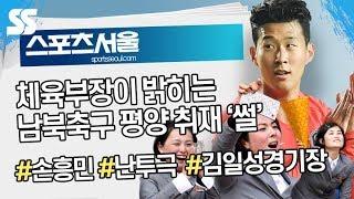 """""""찢어 죽이자""""…축구부장의 남북경기 평양 취재 '썰' …"""