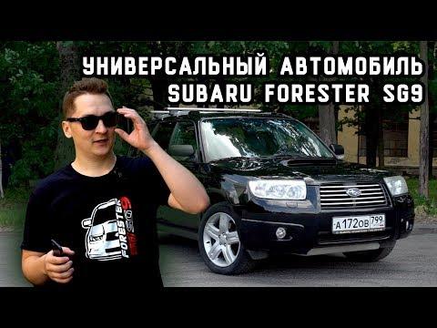Мой Subaru Forester SG9. Эксплуатация, тюнинг и честный отзыв | 1 серия |