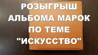 """Розыгрыш альбома с марками по теме """"Искусство"""""""