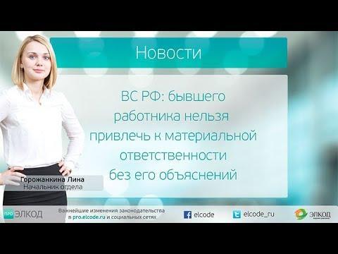ВС РФ: бывшего работника нельзя привлечь к материальной ответственности без его объяснений