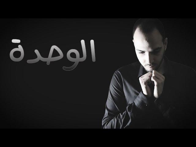 فارماستان - لماذا نشعر بالوحدة ؟