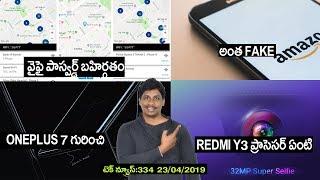 Technews in telugu 334:oneplus 7 redmi y3,tiktok,fake reviews amazon,wifi password,samsung m40