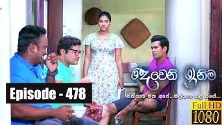 Deweni Inima | Episode 478 06th December 2018