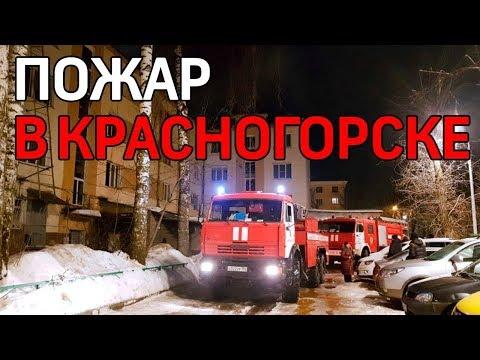 В Красногорске при пожаре погибли двое детей