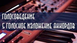 Уроки гармонии - 5 голосное изложение аккордов