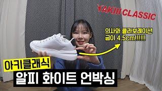 [리뷰]  과연.. 키작녀의 운동화 선택은??!! (신…