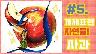 [ 쏘울 TV feat.지율쌤 ] 입시미술 기초디자인 '누가 아직도 사과 못 칠하니!' 사과 개체묘사