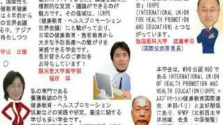 日本健康教育学会へようこそ
