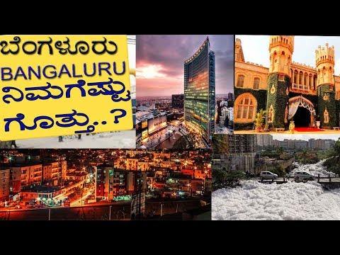 ಬೆಂಗಳೂರಿನ ಬಗ್ಗೆ  ನಿಮಗೆಷ್ಟು ಗೊತ್ತು..? Interesting facts about Bangalore/ Media Masters